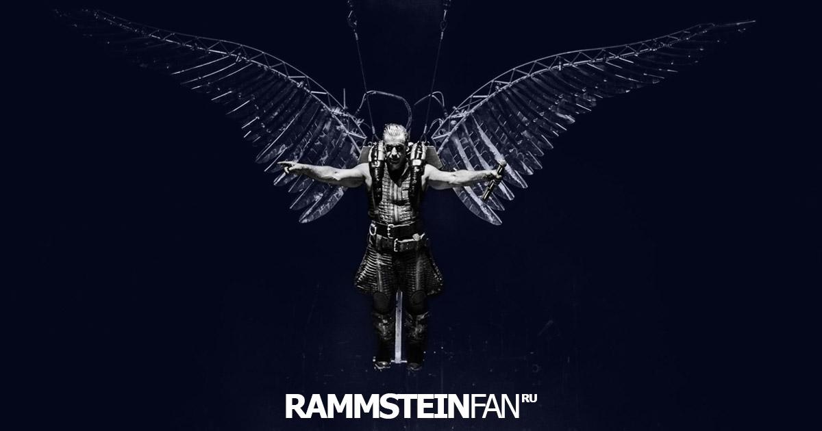 www.rammsteinfan.ru